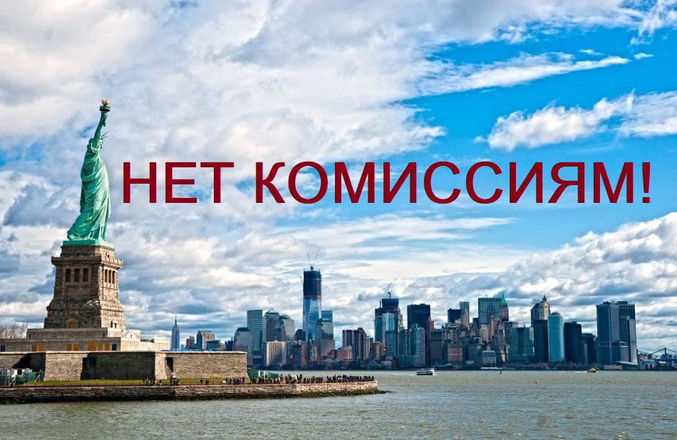 Революция на арендном рынке Нью-Йорка: отменены комиссии с арендаторов.